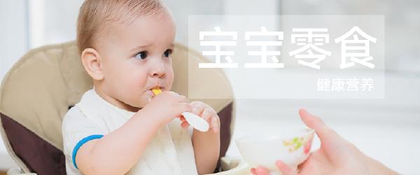 怎么挑选健康的儿童零食,有哪些注意事项