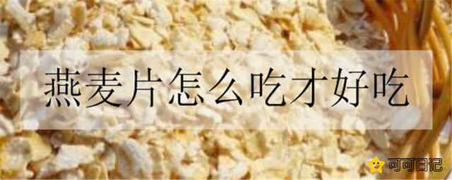 燕麦片怎么吃才好吃