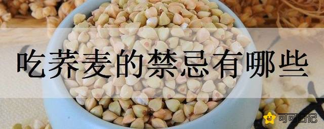 吃荞麦的禁忌有哪些有哪些功效作用