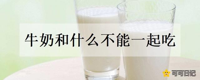 牛奶和什么不能一起吃相克食物有哪些