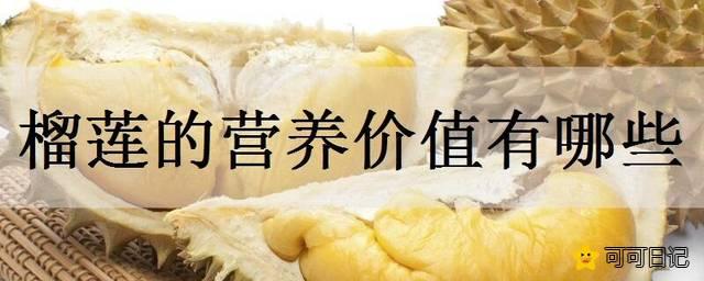 榴莲的营养价值有哪些吃了有什么好处