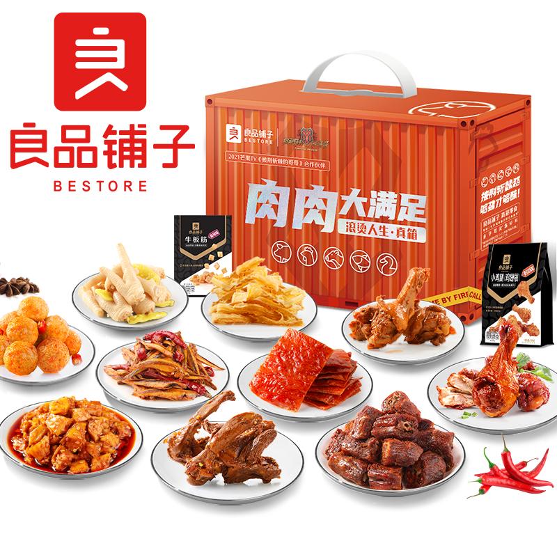 【付定金20】良品铺子肉肉大满足零食礼包